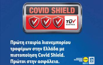 Η Lidl Ελλάς πρώτη εταιρία λιανεμπορίου τροφίμων στην Ελλάδα με πιστοποίηση covid shield