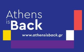 «Athens is Back»: Δήμος Αθηναίων και Εμπορικός Σύλλογος ενώνουν δυνάμεις για τη στήριξη των επιχειρήσεων