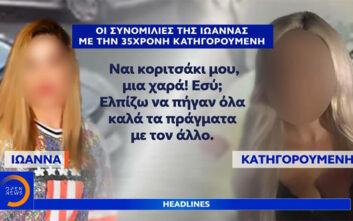Τα μηνύματα που φέρονται να αντάλλαξαν 35χρονη - Ιωάννα: «Δεν ξέρω τι σχέση έχετε, αλλά συμβουλευτικά ξεκόλλα από αυτόν»