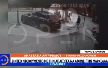 Βίντεο ντοκουμέντο με τη φερόμενη απαγωγέα να αφήνει τη 10χρονη στη Θεσσαλονίκη