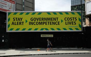 Βρίσκει ρυθμούς η Βρετανία: Σε μηνιαία βάση η επανεξέταση των περιοριστικών μέτρων