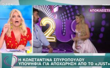 Κατερίνα Καινούργιου: Ποιο είναι το πρόβλημα της Κωνσταντίνας Σπυροπούλου με την εκπομπή μας;