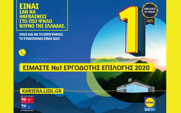 Lidl Ελλάς: Νο 1 εργοδότης επιλογής στην Ελλάδα