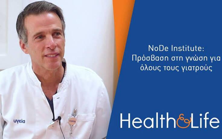NoDe Institute: Πρόσβαση στη γνώση για όλους τους γιατρούς 1