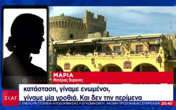 Μητέρα της 9χρονης από τη Ρόδο: Ένιωσα ότι όλοι οι Έλληνες γίναμε μια γροθιά