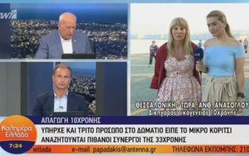Αρπαγή 10χρονης στη Θεσσαλονίκη: Είπε στον αδερφό της για τρίτο άτομο, λέει η δικηγόρος της οικογένειας