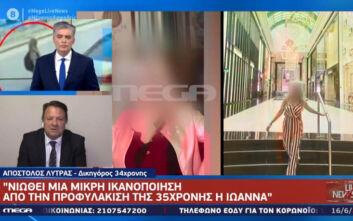 Επίθεση με βιτριόλι: Τι είπε η Ιωάννα στους αστυνομικούς όταν της έδειξαν τη φωτογραφία της 35χρονης