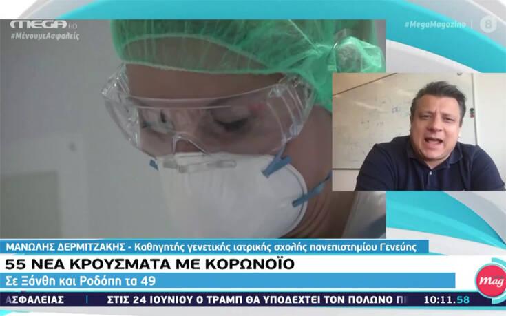 Δερμιτζάκης: Η αύξηση των κρουσμάτων δεν είναι λόγος να ανησυχούμε
