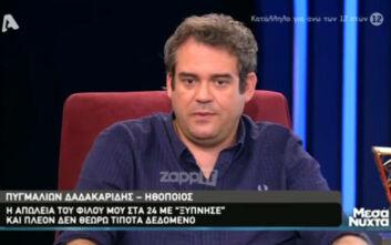 Πυγμαλίων Δαδακαρίδης: Ο θάνατος του κολλητού του που τον σημάδεψε