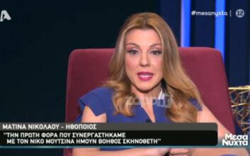 Συγκινεί η Ματίνα Νικολάου: Δεν ήθελα να χωρίσω, δεν πήρα εγώ αυτή την απόφαση