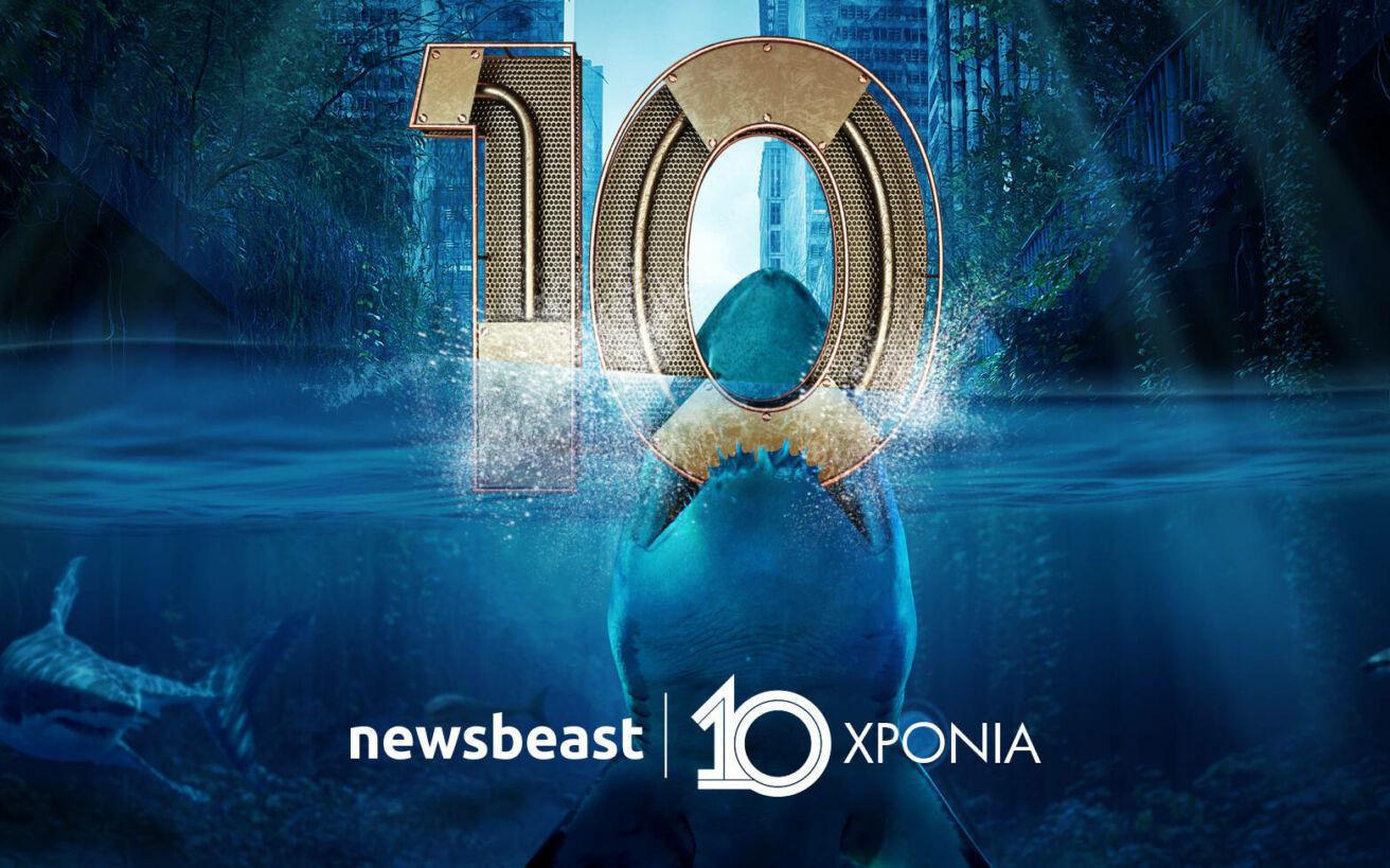 10 χρόνια newsbeast.gr: 10 χρόνια ειδήσεις
