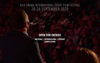 Ρεκόρ συμμετοχών για το φετινό Φεστιβάλ Ταινιών Μικρού Μήκους Δράμας