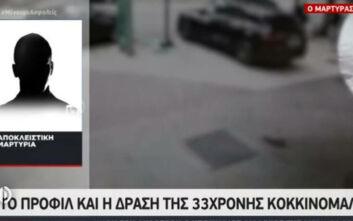 Αρπαγή 10χρονης στη Θεσσαλονίκη: Μαρτυρία για την 33χρονη κοκκινομάλλα - «Όταν χώρισε έγινε μια άλλη»