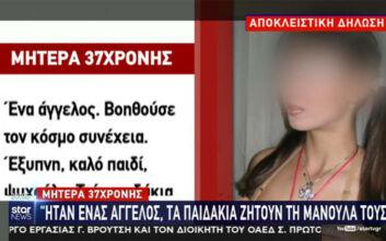 Ενέδρα θανάτου στη Ζάκυνθο: Συγκλονίζει η μητέρα της 37χρονης που άφησε πίσω της τρία παιδιά