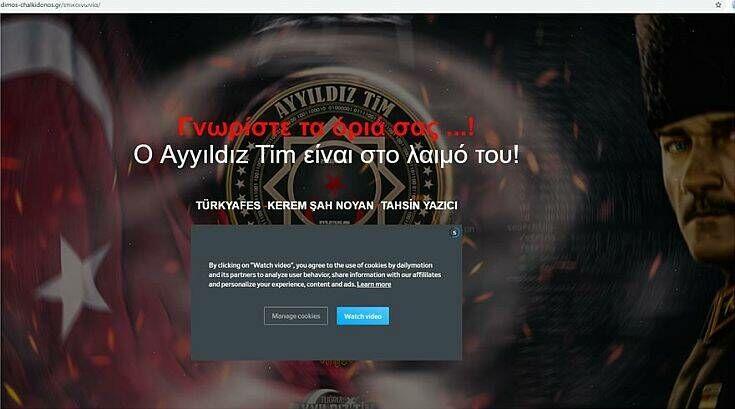 Οι Anonymous Greece «έριξαν» σελίδα τουρκικού υπουργείου – Newsbeast