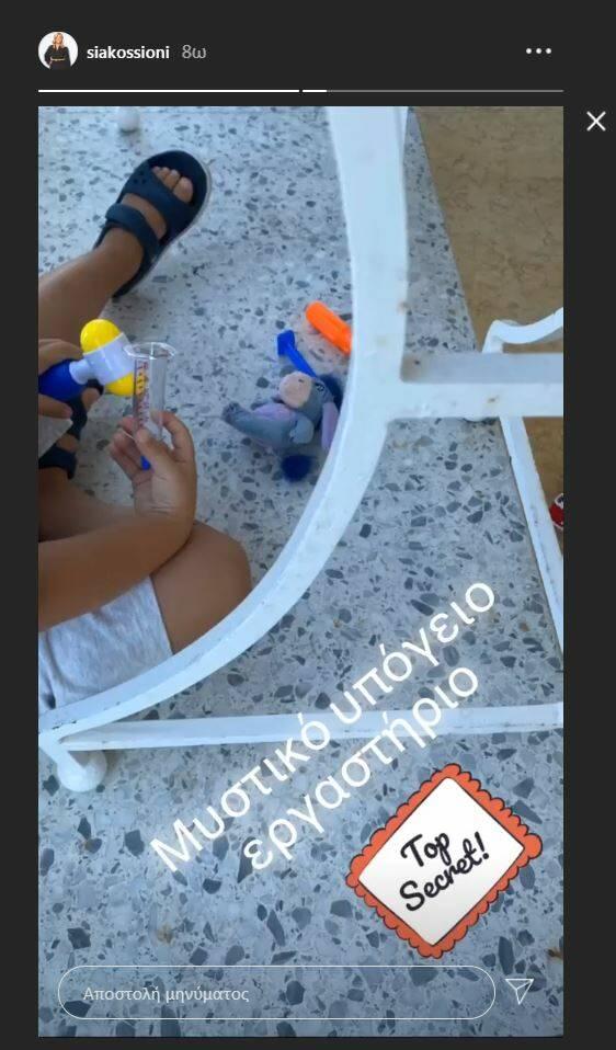 Ξεκίνησε τις καλοκαιρινές της διακοπές η Σία Κοσιώνη – Newsbeast