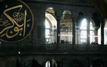 Πολιτικές αντιδράσεις στη Γερμανία για τη μετατροπή της Αγίας Σοφίας σε τζαμί