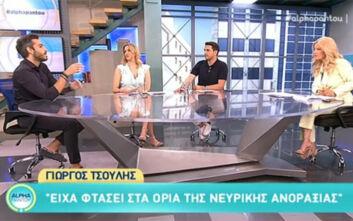 Γιώργος Τσούλης: Σε τρεις μήνες έχασα 36 κιλά - Είχα φτάσει στα όρια της νευρικής ανορεξίας