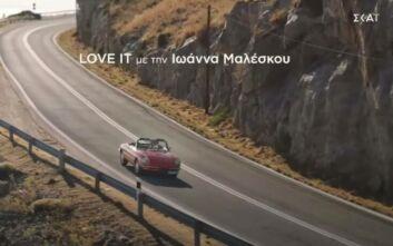 Love it: Αυτό είναι το εντυπωσιακό και άκρως καλοκαιρινό τρέιλερ της εκπομπής της Ιωάννας Μαλέσκου