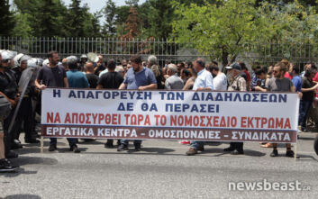 Διαμαρτυρία στο υπουργείο Προστασίας του Πολίτη κατά της προσπάθειας απαγόρευσης των διαδηλώσεων