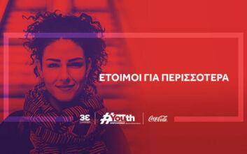 Youth Empowered: Η επόμενη μέρα για το πρόγραμμα απασχολησιμότητας είναι εδώ