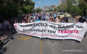 Στο Μαξίμου το συλλαλητήριο των συνταξιούχων της Εμπορικής Τράπεζας