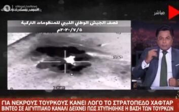 Έτσι βομβαρδίστηκε η σημαντικότερη αεροπορική βάση της Τουρκίας στη Λιβύη