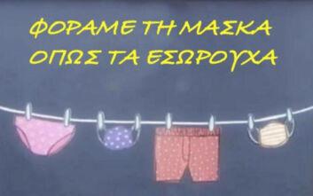 Οι 5+1 οδηγίες του Μόσιαλου: Φοράμε τη μάσκα όπως τα... εσώρουχα