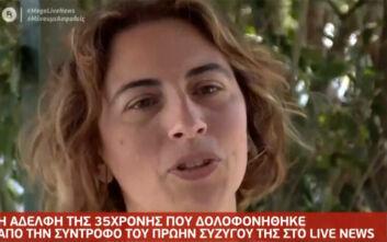 Έγκλημα στο Κορωπί - Σοκάρει η αδερφή του θύματος: «Τα παιδιά παρακαλούσαν για τη ζωή της μαμάς τους»