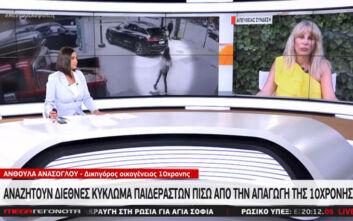 Αρπαγή 10χρονης στη Θεσσαλονίκη: Υποψίες για διεθνές κύκλωμα παιδοφιλίας πίσω από την κατηγορούμενη