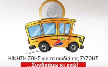 Εκστρατεία αγοράς λεωφορείου για παιδιά με αναπηρία στη Θεσσαλονίκη