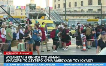 Αυξημένη κίνηση στο λιμάνι του Πειραιά – Φεύγει το δεύτερο κύμα αδειούχων του καλοκαιριού