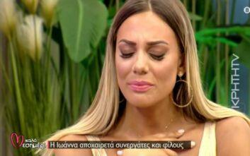 Με κλάματα αποχαιρέτησε η Ιωάννα Μαλέσκου: Είναι η ζωή μου και τώρα θα αλλάξει