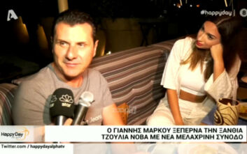 Γιάννης Μάρκου: Ο πρώην της Τζούλιας Νόβα με μελαχρινή συνοδό