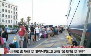 Ουρές στο λιμάνι του Πειραιά - Με μάσκες οι επιβάτες