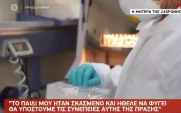 Μητέρα της 24χρονης που είχε κορονοϊό και μπήκε στο πλοίο για Σαντορίνη: «Αμφιβάλλω αν υπάρχει ο ιός»