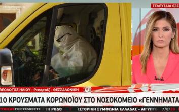 Σε 10 αυξήθηκαν τα κρούσματα κορονοϊού στο νοσοκομείο «Γεννηματάς» στη Θεσσαλονίκη