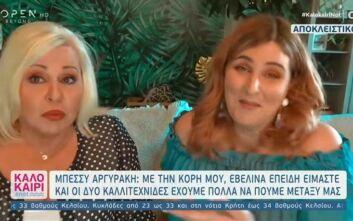 Μπέσσυ Αργυράκη: Η δημόσια συγγνώμη στην κόρη της, Εβελίνα
