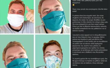 Η καθησυχαστική ανάρτηση ενός δασκάλου για τη μάσκα: «Είναι ένα κομμάτι πανί, δεν φιμώνει, δεν σκοτώνει»