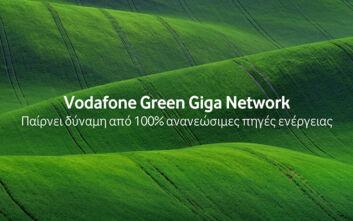 Vodafone Green Giga Network: Το «πράσινο δίκτυο» που συνδέει τους ανθρώπους και προστατεύει το περιβάλλον