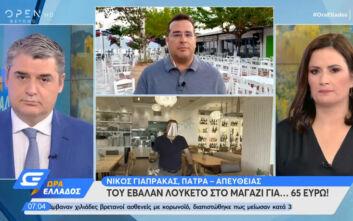 Πάτρα: Έβαλαν λουκέτο σε κατάστημα για 65 ευρώ