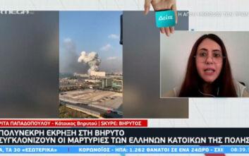 Συγκλονιστική μαρτυρία Ελληνίδας του Λιβάνου: Παντού υπήρχαν αιμόφυρτοι άνθρωποι