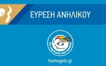 Βρέθηκε η 14χρονη που εξαφανίστηκε στη Θεσσαλονίκη
