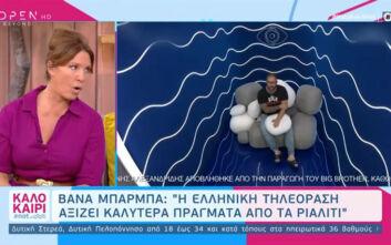 Βάνα Μπάρμπα για «Big Brother»: Είναι τηλεσκουπίδι, θα έπρεπε ο ΣΚΑΪ να σταματήσει την παραγωγή