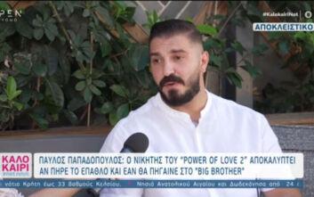 Παύλος Παπαδόπουλος για χρηματικό έπαθλο «Power of Love 2»: «Όλα θέλουν το χρόνο τους»