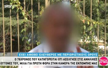 Θεσσαλονίκη: Τι υποστηρίζει ο παππούς που κατηγορείται για ασέλγεια των 4 εγγονών του