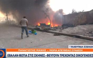 Νέα φωτιά στη Μόρια: Καίγονται σκηνές - Φεύγουν τρέχοντας οικογένειες