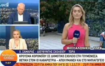 Θεσσαλονίκη: Έκλεισε σχολείο στη Γουμένισσα - Θετική στον ιό η καθαρίστρια