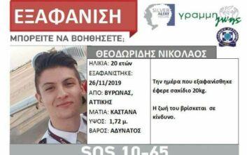 Εξαφάνιση 20χρονου Νικόλα: Μπορεί να βρίσκεται στην Ελλάδα