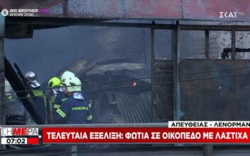 Φωτιά τώρα σε εγκαταλελειμμένο χώρο με σκουπίδια και ελαστικά στη Λένορμαν